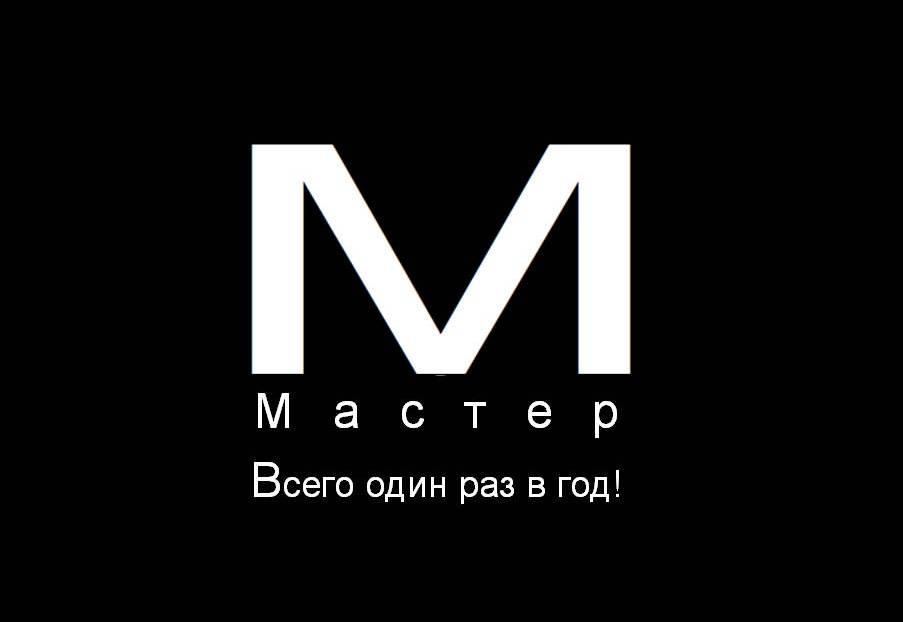 4 - 26 июля - МАСТЕРСКИЙ тренинг