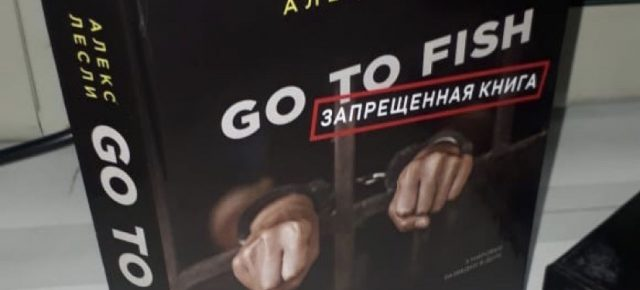 "НОВАЯ КНИГА АЛЕКСА ЛЕСЛИ ""GO TO FISH"""