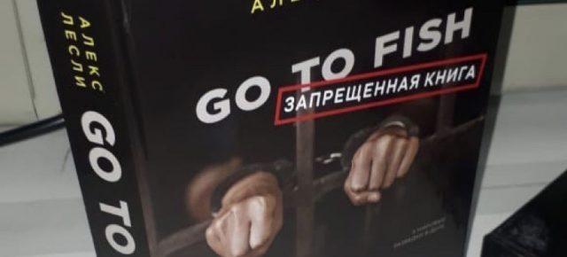 "НОВАЯ КНИГА АЛЕКСА ЛЕСЛИ ""GO TO FISH"""